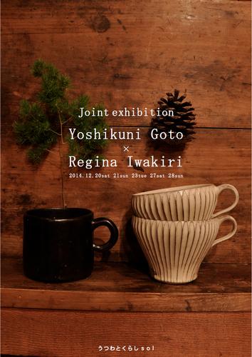 sol.Yoshikuni-Regina-1.jpg