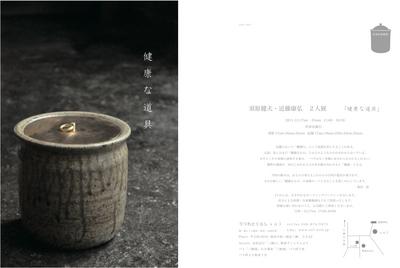 solDM_kenkou001 のコピーのコピーkura.jpg